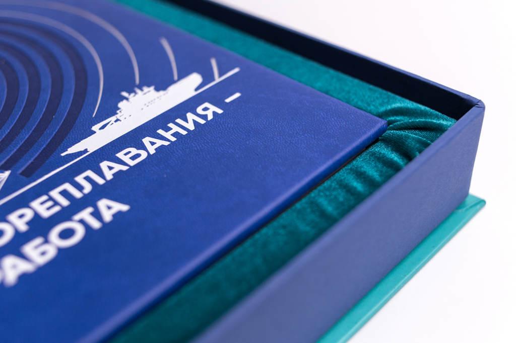 Подарочная коробка с юбилейной книгой о предприятии Росморпорт