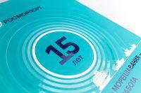 3D лак на обложке книги к юбилею предприятия Росморпорт 15 лет