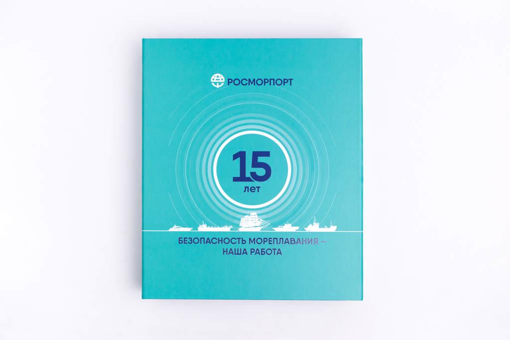 Упаковка для юбилейной книги Росморпорт — 15 лет