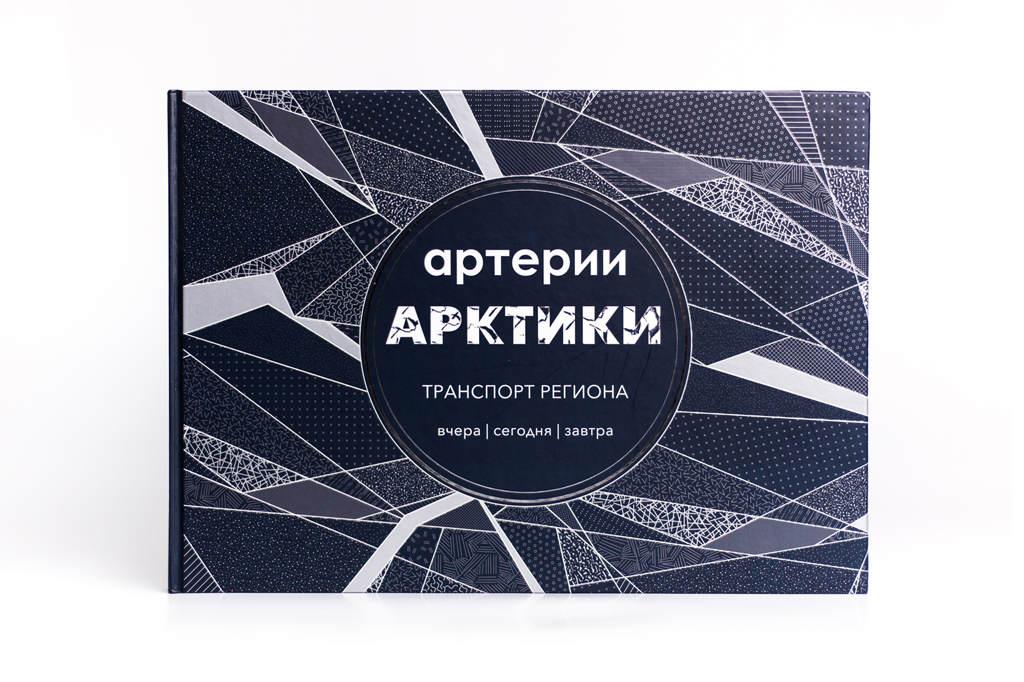 Дизайн книги горизонтального формата Артерии Арктики — книга светится в темноте