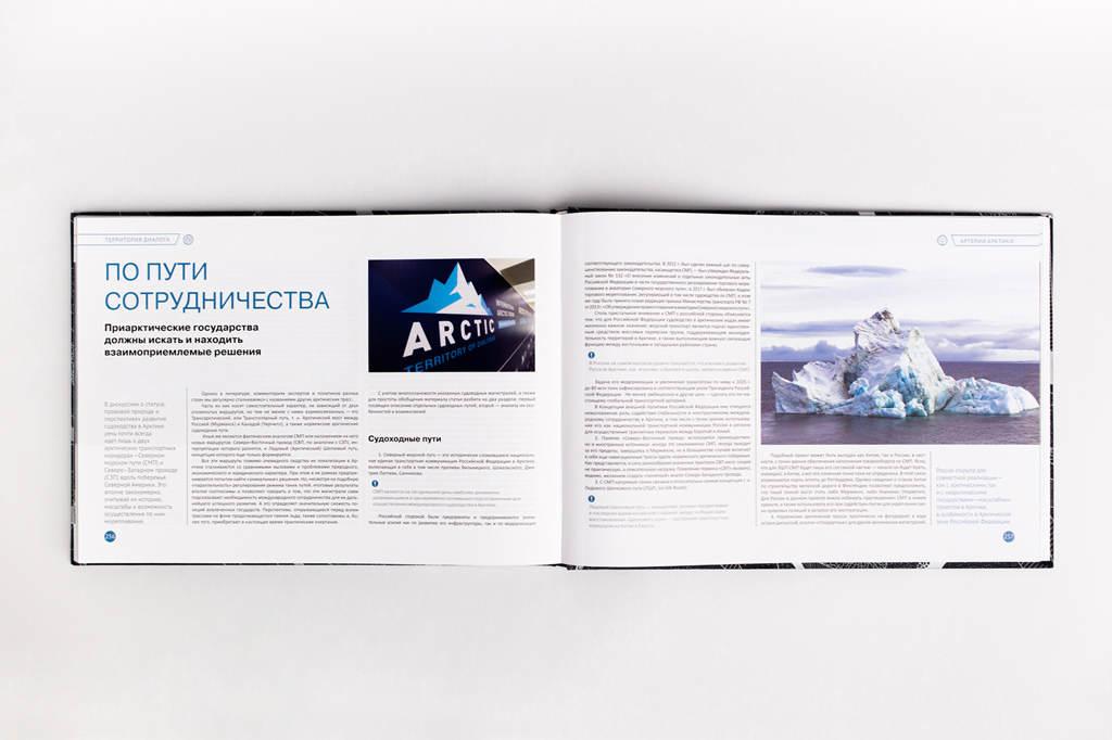 Оформление и верстка статей Верстка книги Артерии Арктики