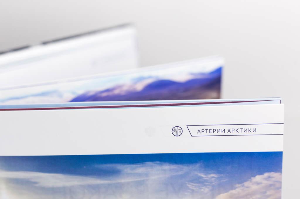 Дизайн колонтитулов книги Артерии Арктики: транспорт региона вчера, сегодня, завтра