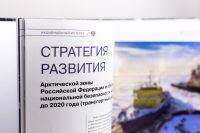 Дизайн начала главы книги Артерии Арктики: транспорт региона вчера, сегодня, завтра