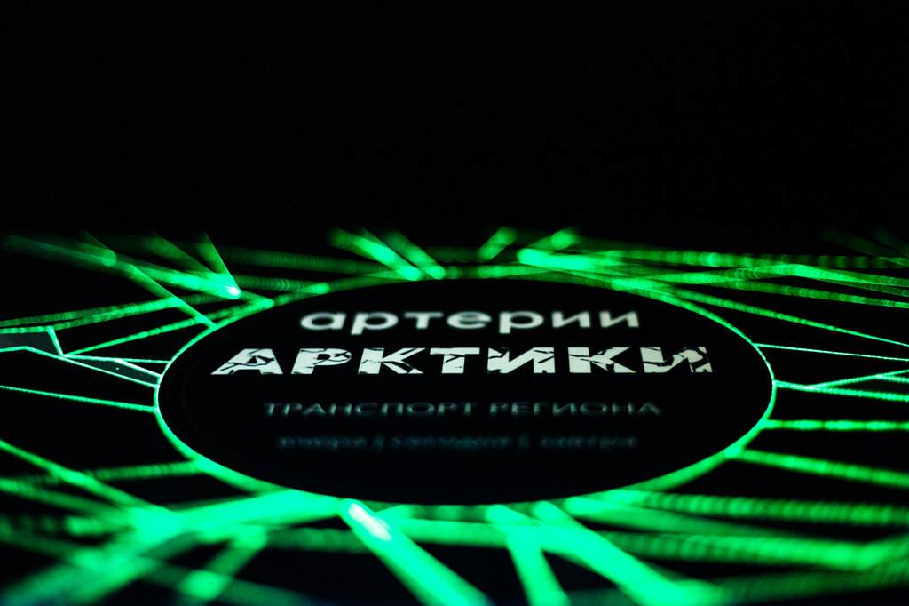 Книги Артерии Арктики: транспорт региона вчера, сегодня, завтра — светится в темноте