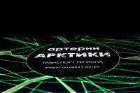 Обложка книги Артерии Арктики для Министерства Транспорта РФ светится в темноте