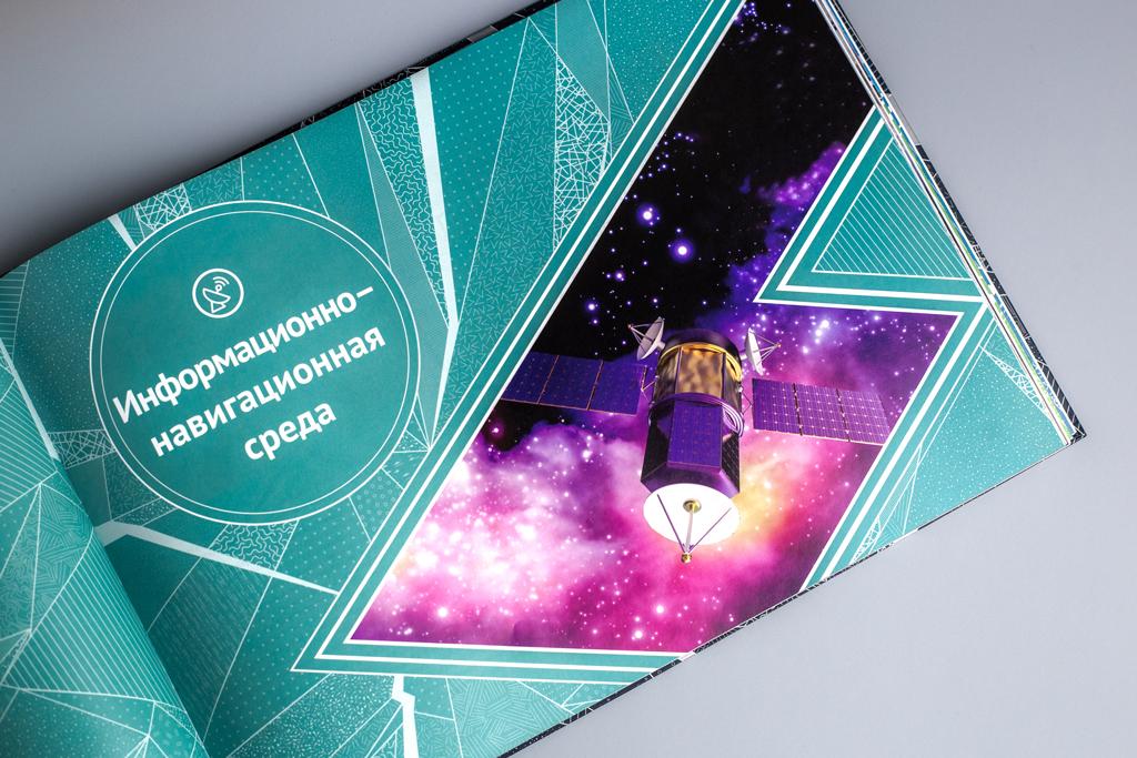 Дизайн шмуцтитула Информационно-навигационная среда для книги Артерии Арктики