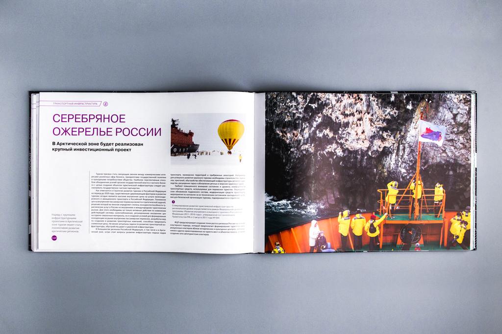 Дизайн разворота книги Артерии Арктики