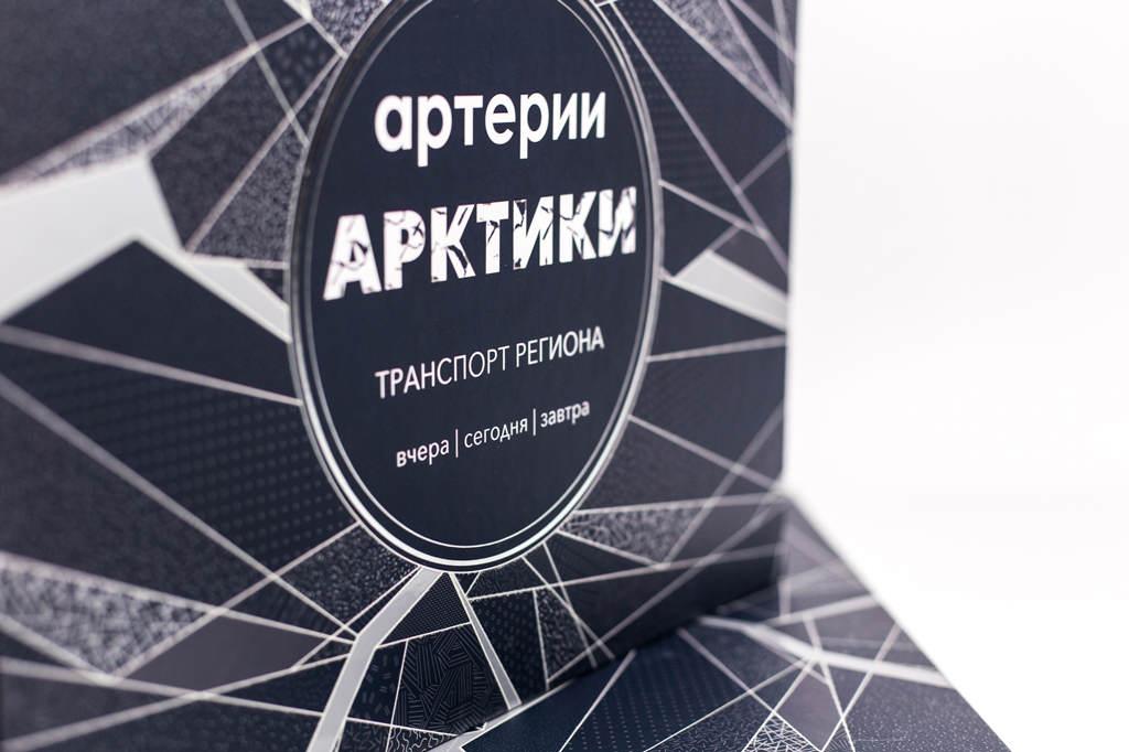 Не обычное графическое оформление книги для Министерства Транспорта РФ — Артерии Арктики — книга светится в темноте