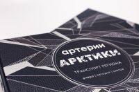Красивый и стильный дизайн книги для Министерства Транспорта РФ — Артерии Арктики: транспорт региона вчера, сегодня, завтра