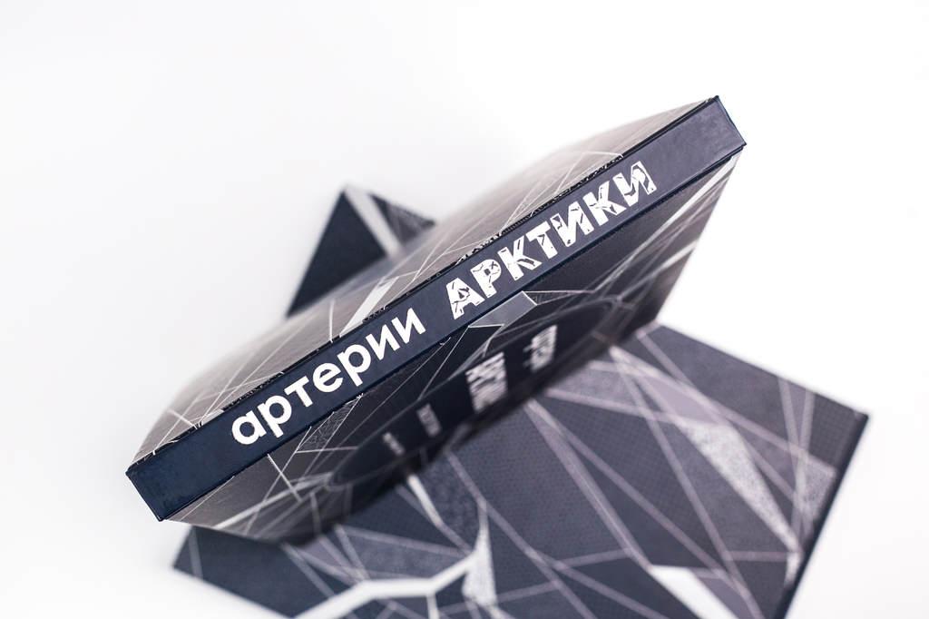 Оформление корешка книги Артерии Арктики — светится в темноте