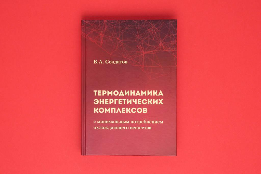 Издание книги Термодинамика энергетических комплексов В.А. Солдатов