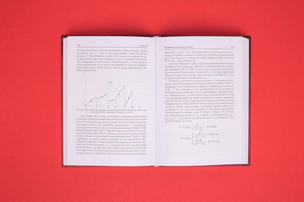 Верстка книги с формулами Термодинамика энергетических комплексов В.А. Солдатов