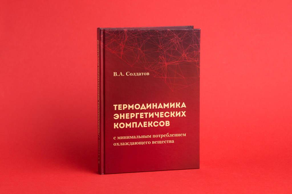 Дизайн обложки книги Термодинамика энергетических комплексов В.А. Солдатов