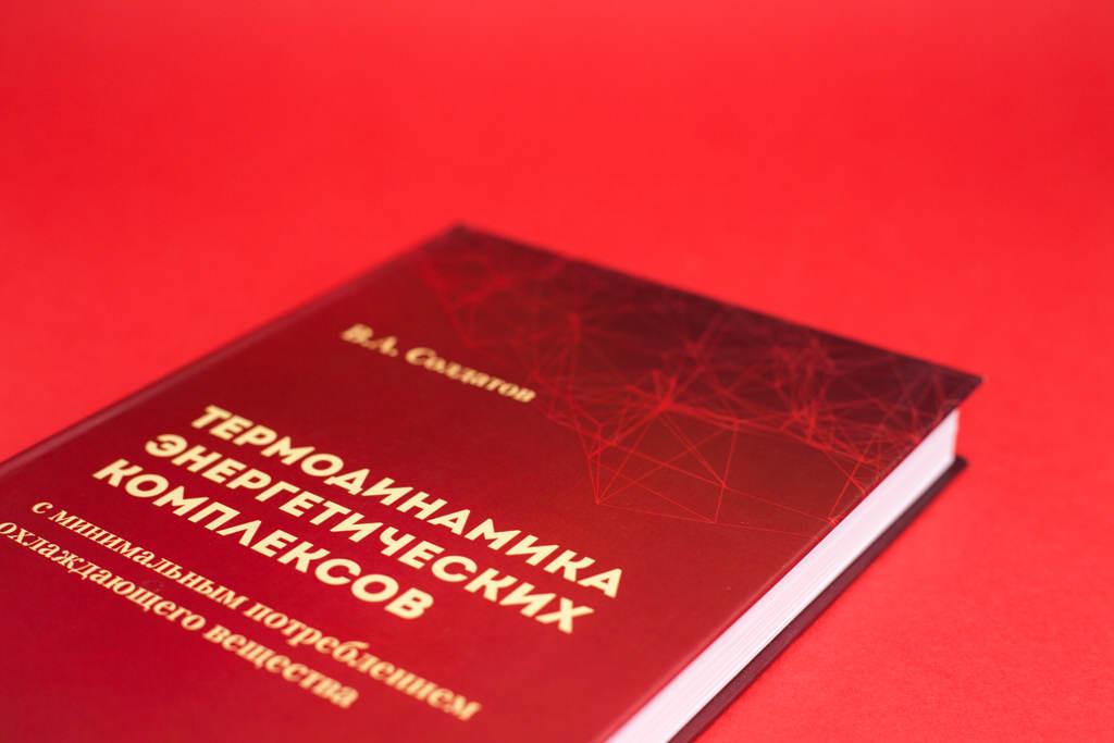 Оформление обложки книги Термодинамика энергетических комплексов В.А. Солдатов