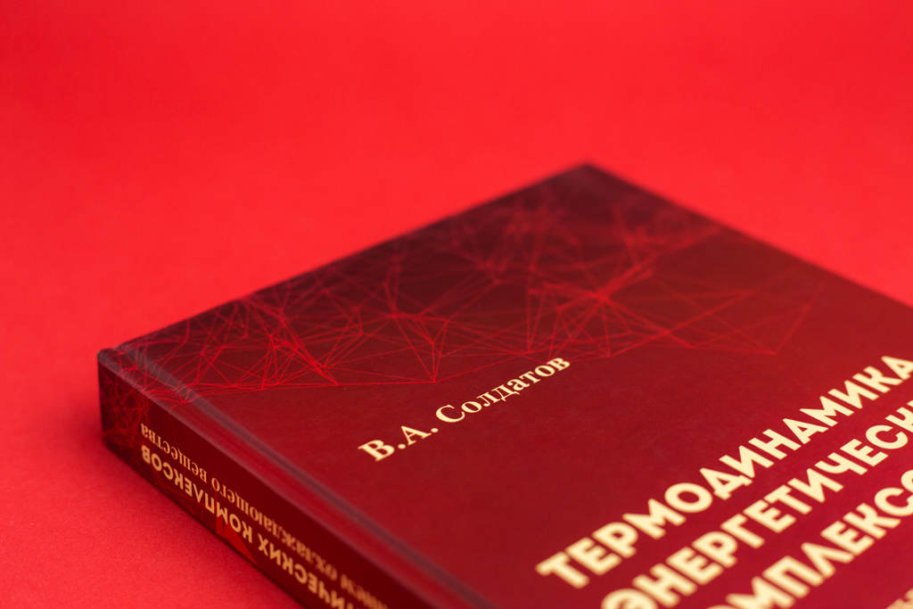 Оформление книги Термодинамика энергетических комплексов В.А. Солдатов