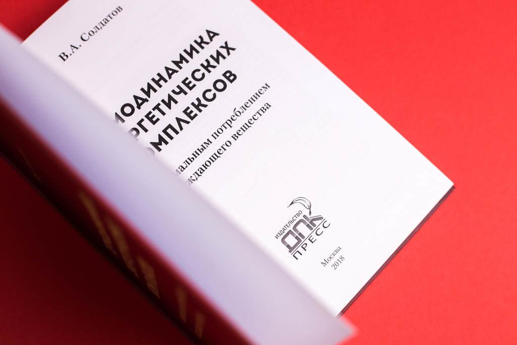 Титульный лист книги Термодинамика энергетических комплексов В.А. Солдатов