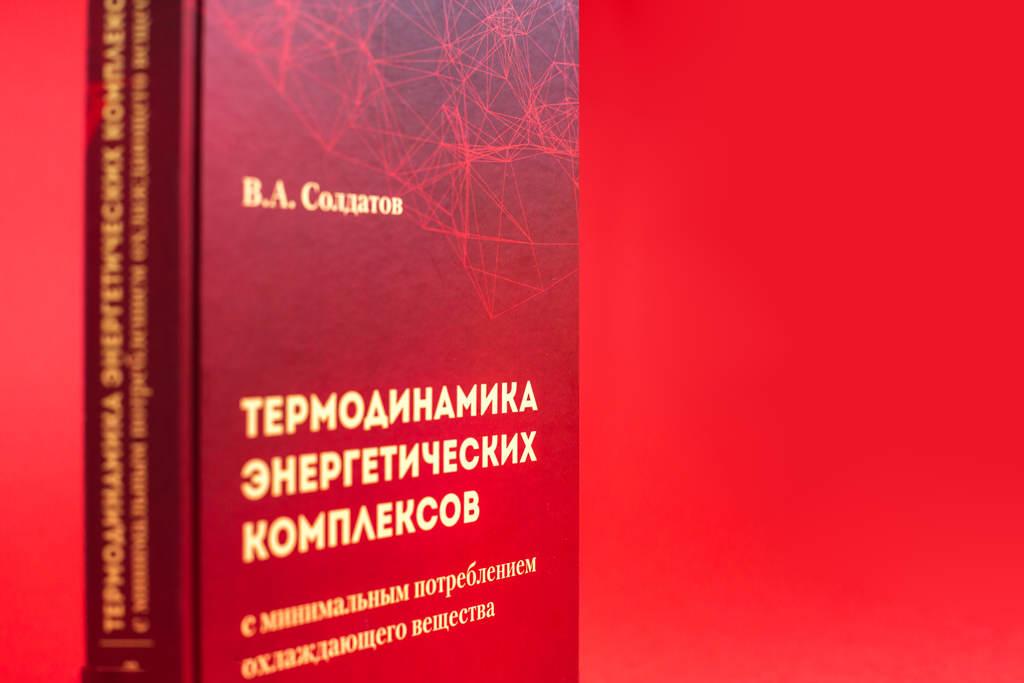Дизайн обложки технической книги Термодинамика энергетических комплексов В.А. Солдатов