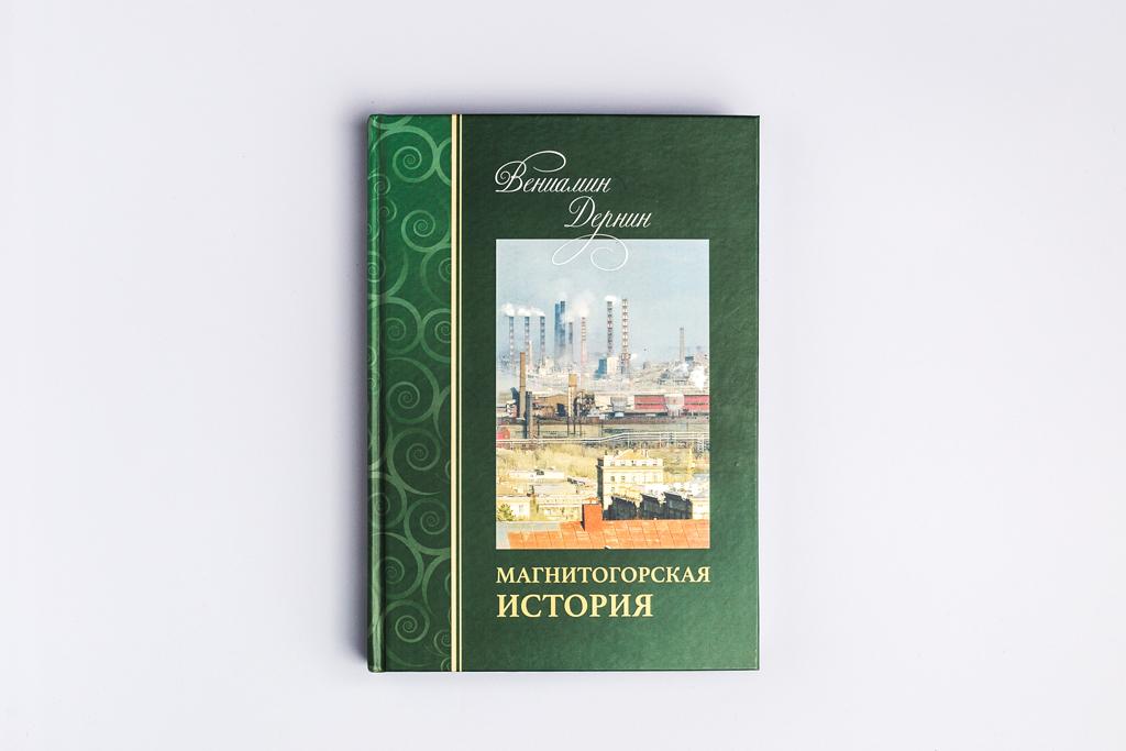 Издание авторской книги Магнитогорская история автора Дернин В.М.