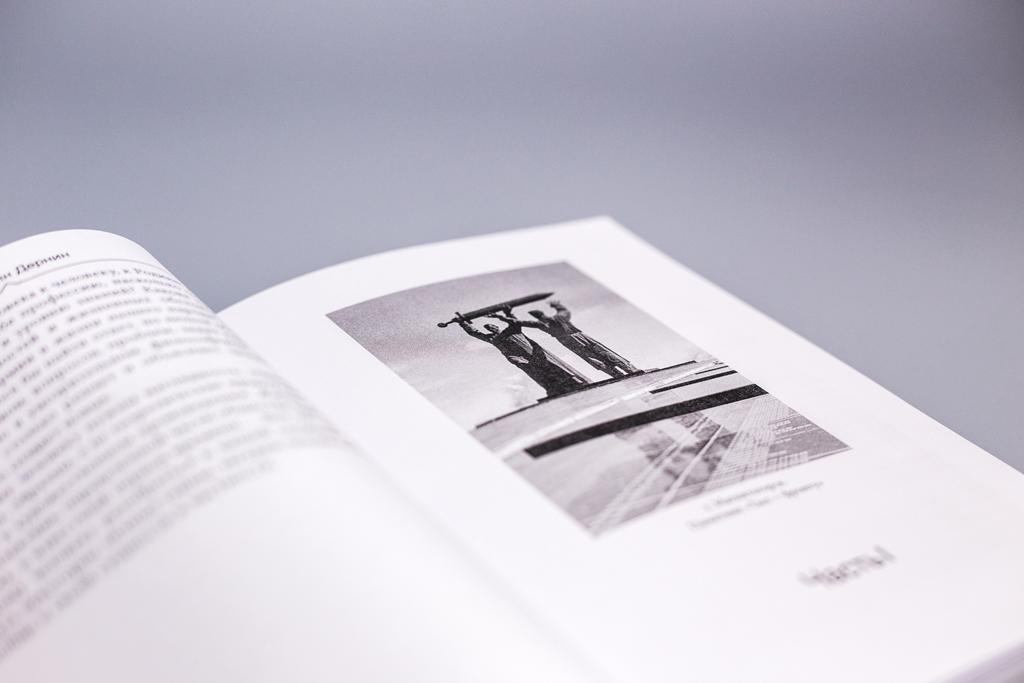 Оформление начала раздела книги Магнитогорская история автора Дернин В.М.