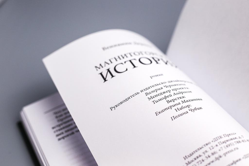 Выходные данные книги Магнитогорская история автора Дернин В.М.
