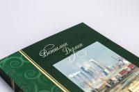 Дизайн обложки книги Магнитогорская история автора Дернин В.М.