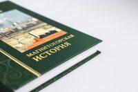 Оформление обложки книги Магнитогорская история автора Дернин В.М.