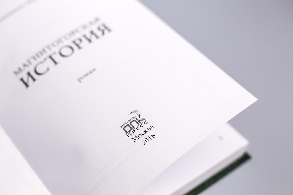 Титульный лист книги Магнитогорская история автора Дернин В.М.