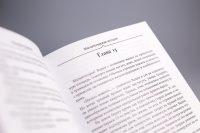 Дизайн макета книги Магнитогорская история автора Дернин В.М.