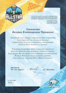 Благодарственное письмо от ХК «Барыс» г. Астана
