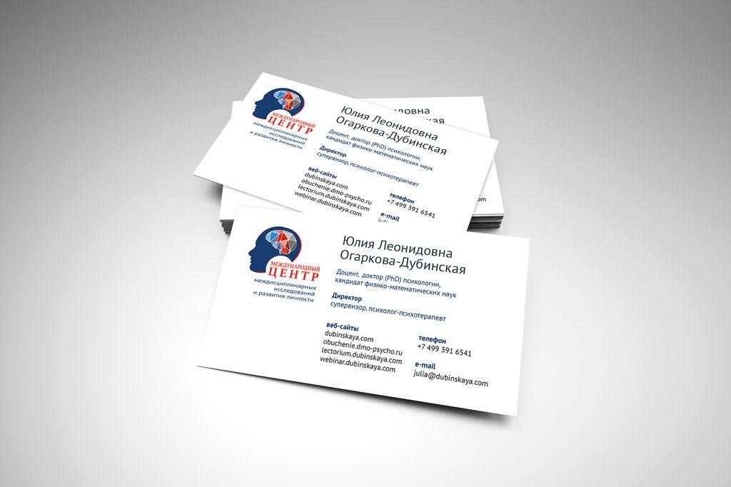 Дизайн визитки для Международного Центра междисциплинарных исследований и развития личности