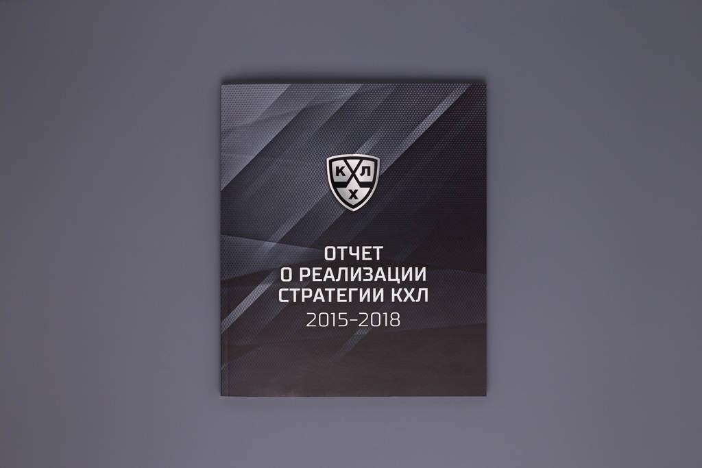 Издание отчета о реализации стратегии КХЛ 2015–1018