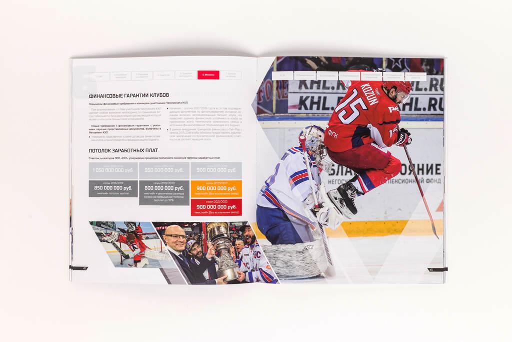 Верстка блока отчета о реализации стратегии КХЛ 2015–1018