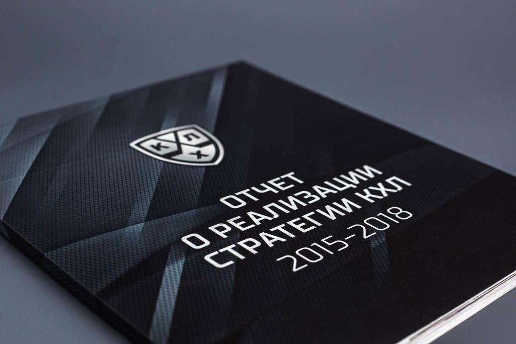 Оформление отчета о реализации стратегии КХЛ 2015–1018