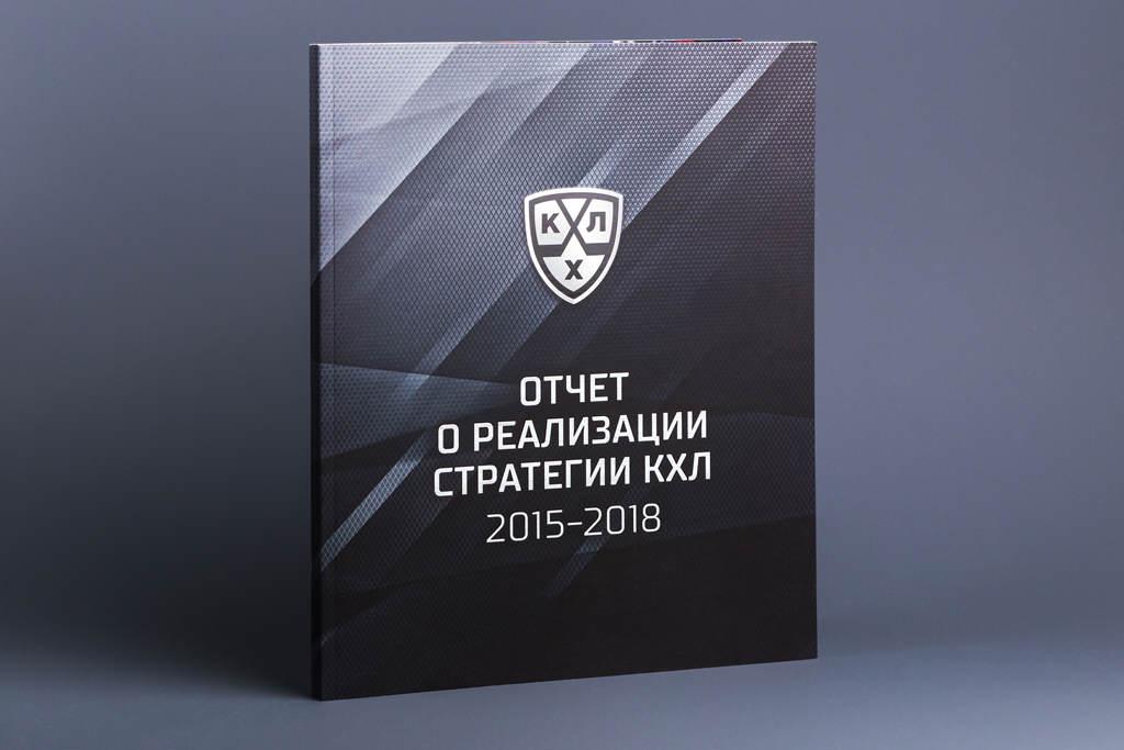 Обложка отчета о реализации стратегии КХЛ 2015–1018