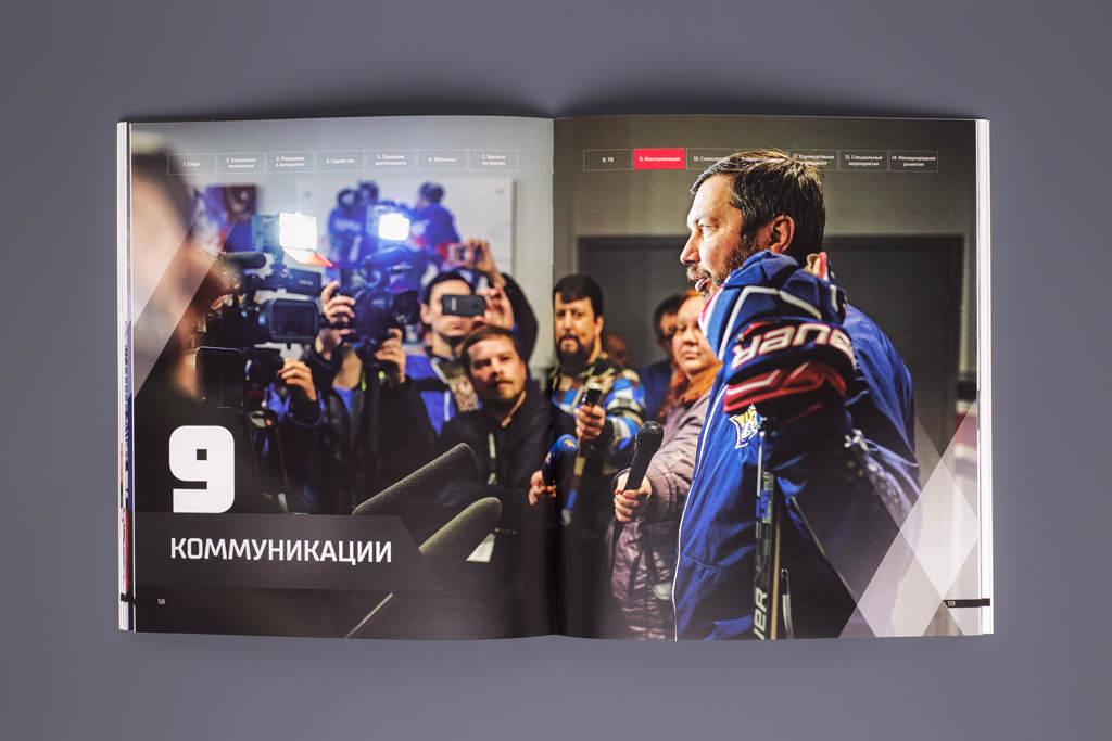 Верстка отчета о реализации стратегии КХЛ 2015–1018