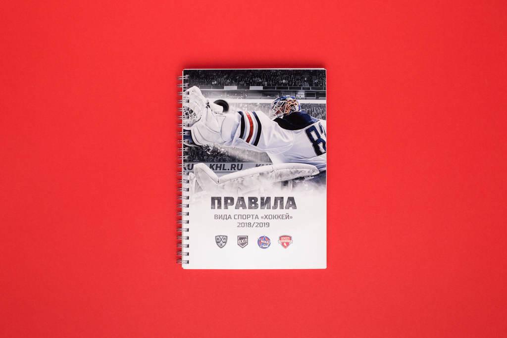 Издание Правил вида спорта «Хоккей» 2018/2019