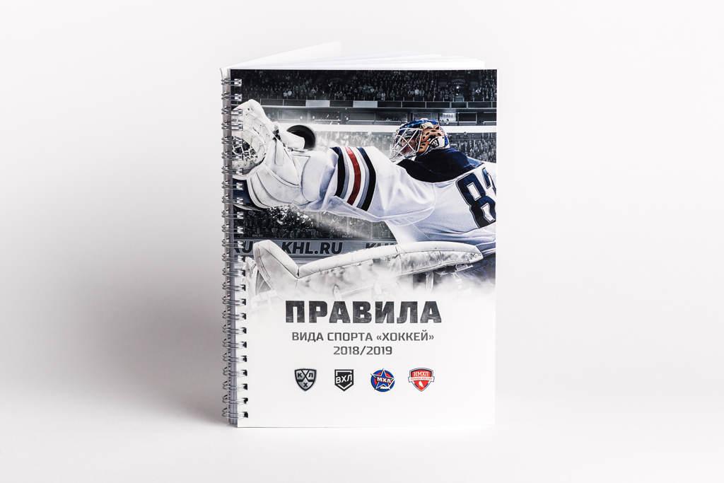 Обложка издания Правила вида спорта «Хоккей» 2018/2019