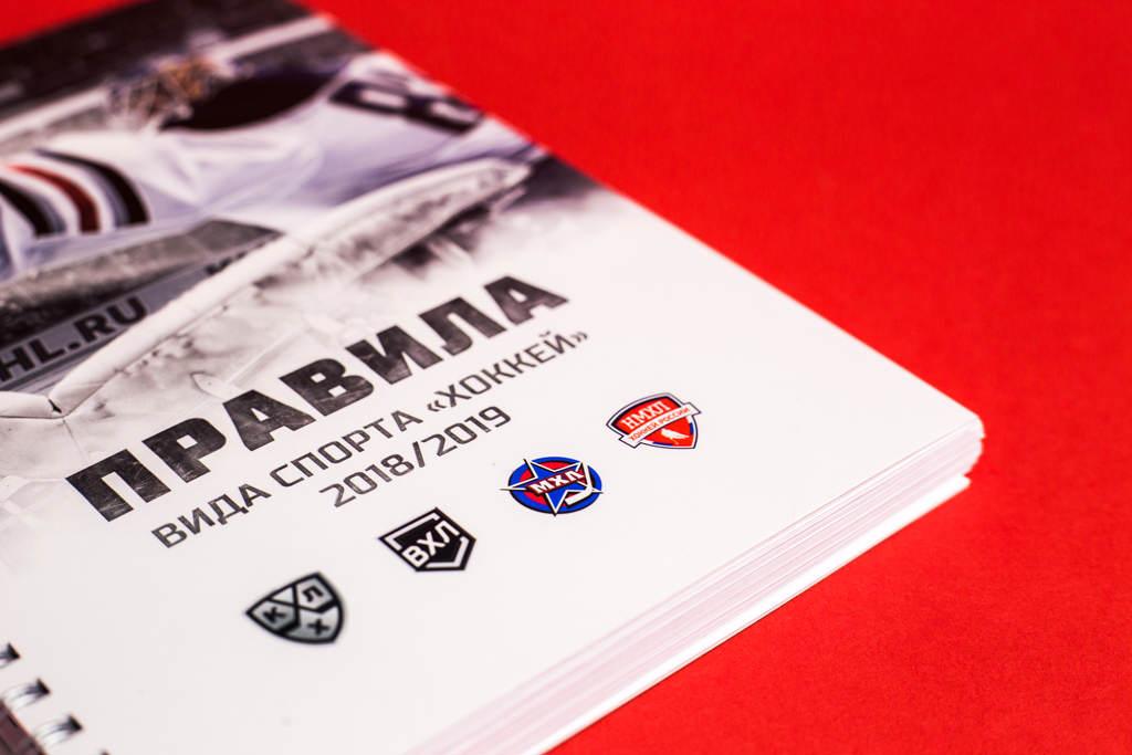 Оформление обложки издания Правила вида спорта «Хоккей» 2018/2019
