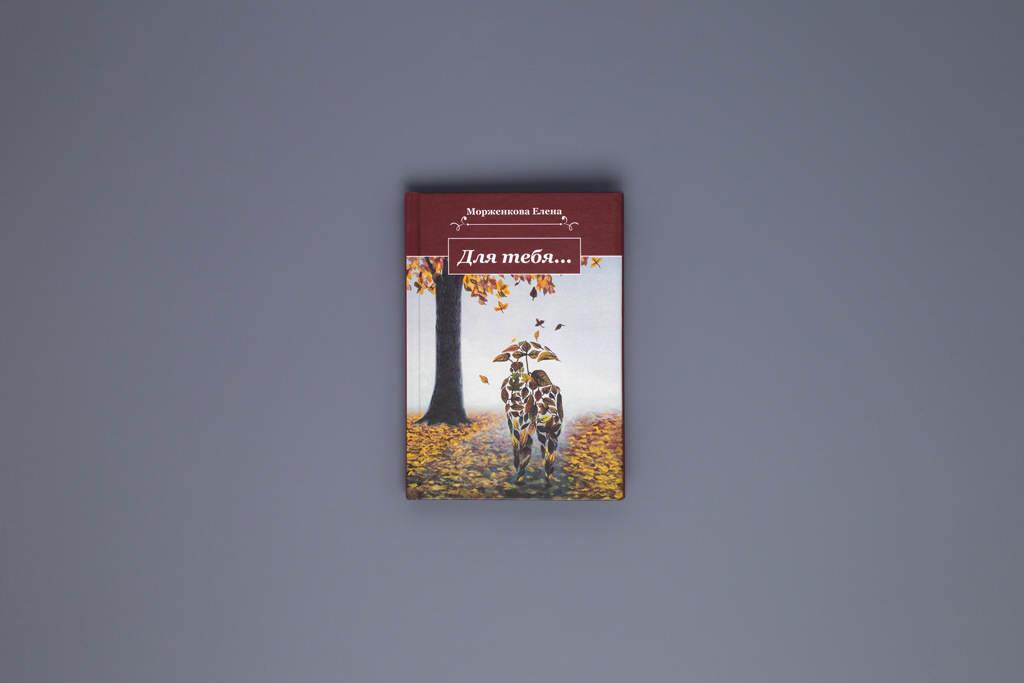 Издание книги стихов Для тебя автор Морженкова Елена