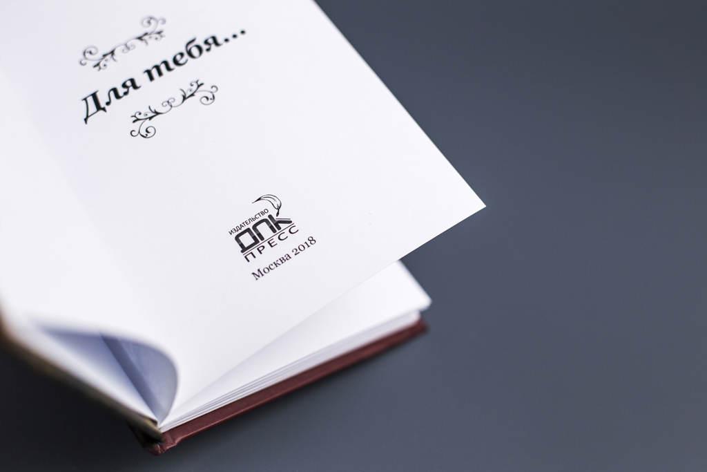 Титульный лист Дизайн книги стихов Для тебя автор Морженкова Елена