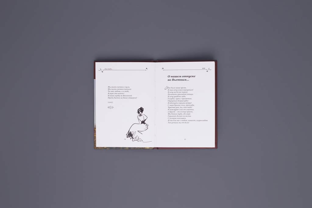 Верстка стихов Дизайн книги стихов Для тебя автор Морженкова Елена
