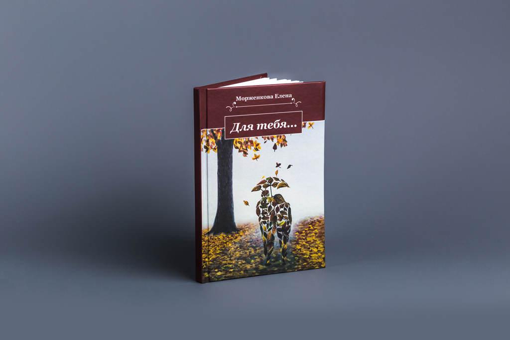 Дизайн обложки книги стихов Для тебя автор Морженкова Елена