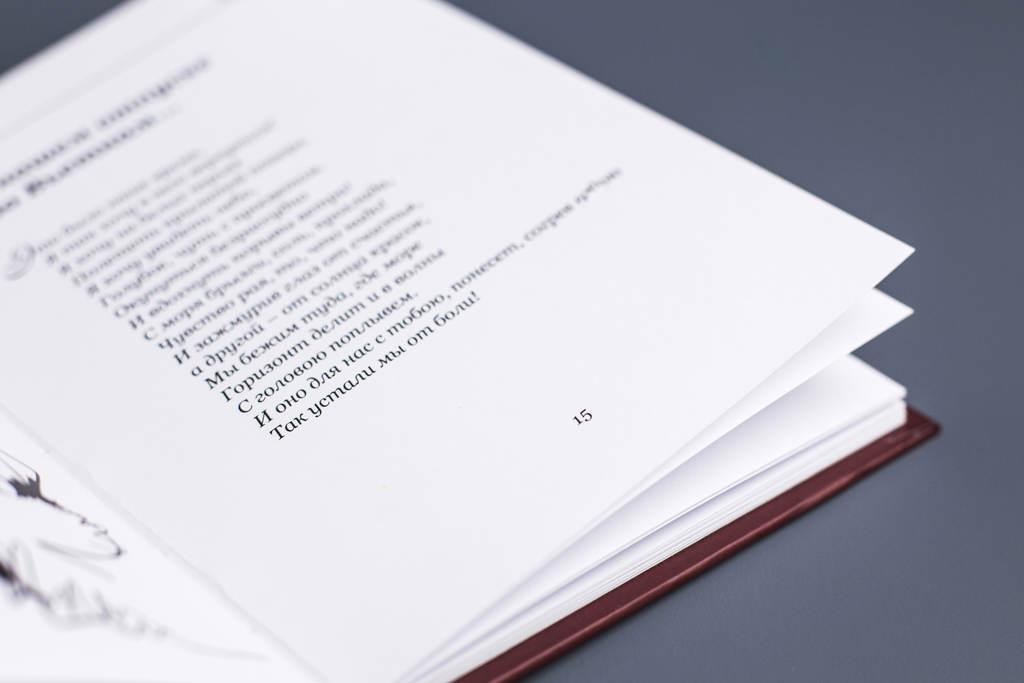 Верстка блока подарочной книги стихов Для тебя автор Морженкова Елена