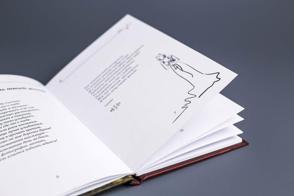 Иллюстрирование и верстка книги стихов Для тебя