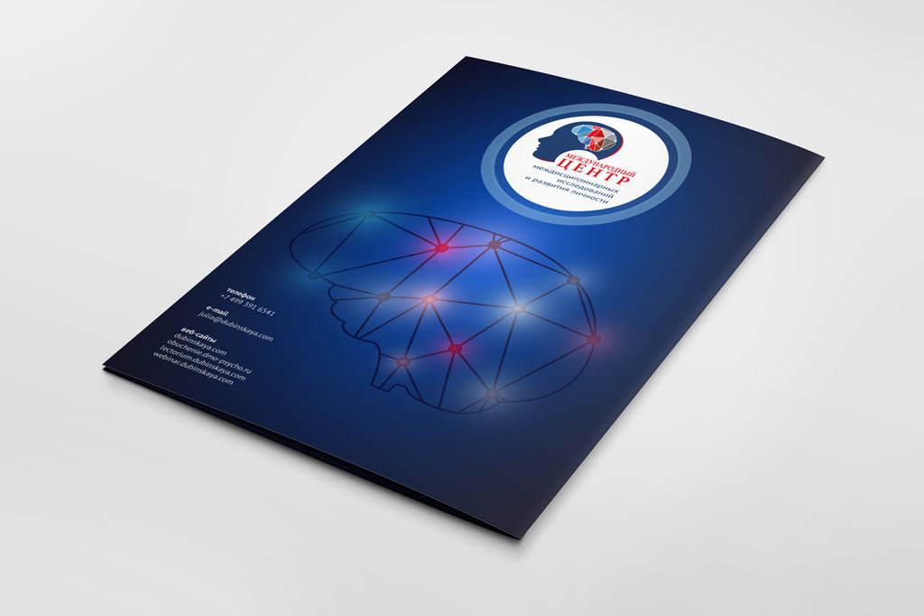 Дизайн папки для документов для Международного Центра междисциплинарных исследований и развития личности