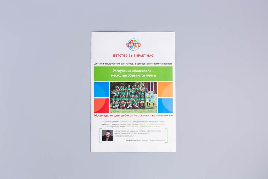 Дизайн обложки буклета А5 Республика Поленово