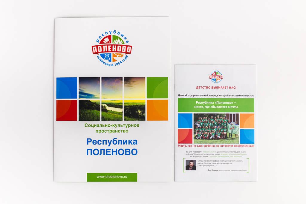 Рекламный буклет А4 и А5 Республика Поленово