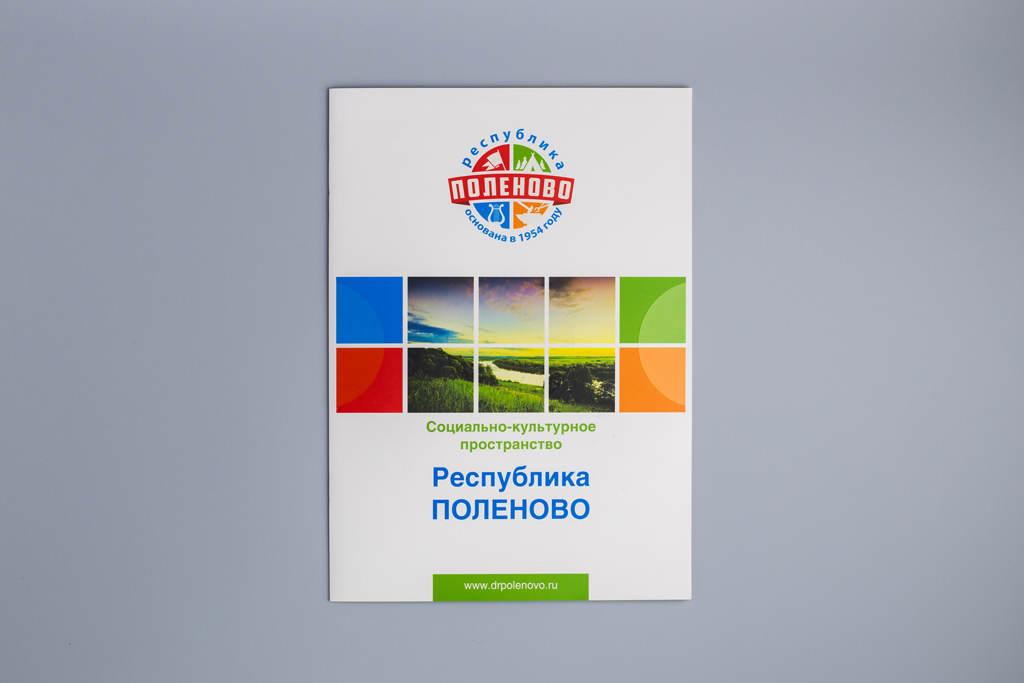 Дизайн обложки рекламного буклета А4 Республика Поленово