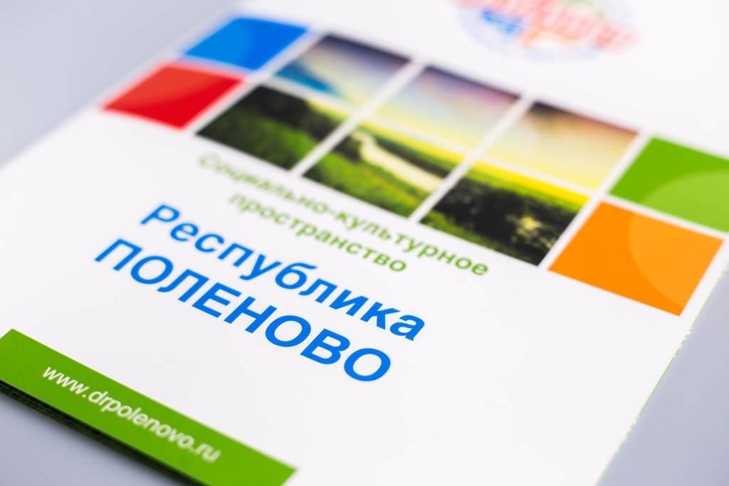 Обложка рекламного буклета А4 Республика Поленово