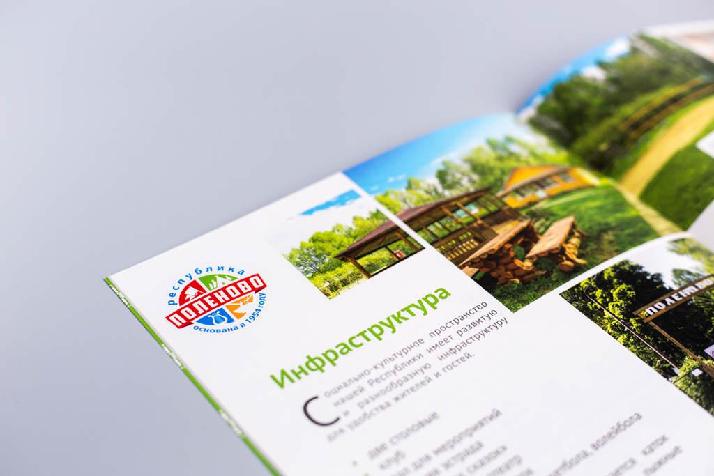 Элементы оформления разворота рекламного буклета А4 Республика Поленово
